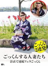 川下 茜 ごっくんする人妻たち45 〜浴衣で連続フェラごっくん〜