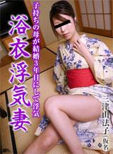 三津山法子 浴衣の似合う不倫妻