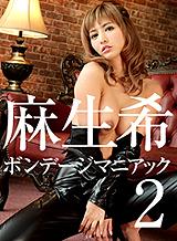 麻生希 ボンデ―ジマニアック2
