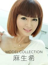 麻生希 モデルコレクション 麻生希