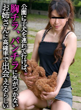 Skirt Miyu If you take a puppy to the park, it seems that you can meet an older sister who is crazy about dogs and does not notice panchira with a high probability.