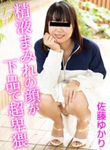 Yukari Sato Semen-covered face is vulgar and super obscene