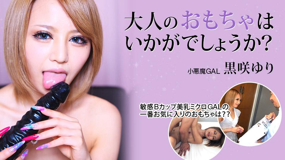 AV女優無修正動画:黒咲ゆり 大人のおもちゃはいかがでしょうか?