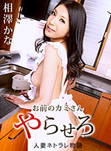 Kana Aizawa Let's do your Kami 2