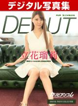 立花瑠莉 デジタル写真集: Debut Vol.42 〜規格外といわれた身体と超高速生騎乗位〜