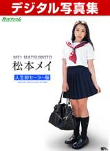 松本メイ デジタル写真集:松本メイ「松本メイの家事オンチ検証」