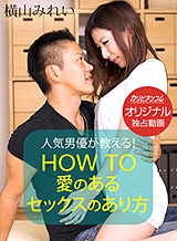 Mirei Yokoyama How-to Lovely Sex 4