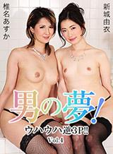 男の夢!ウハウハ逆3P!!Vol.4