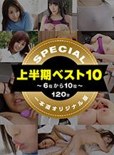 こころ 小嶋ひより 朝比奈みなみ 観月奏 北条麻妃 一本道上半期ベスト10 スペシャル版 6〜10位