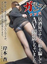 키시모토 살구 술집에서 헌팅 딸을 속여 AV 촬영 해 버렸습니다