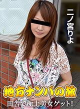 Riyo Ninomiya Local Nampa ~ Hokuriku Edition ~