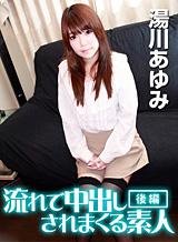 Ayumi Yukawa Amateur 1 sequel that is vaginal cum shot in the flow