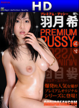 羽月希 PREMIUM PUSSY 4