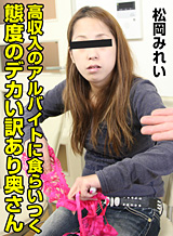 Mirei Matsuoka A wife with a big reason for the attitude of biting into a high-income part-time job