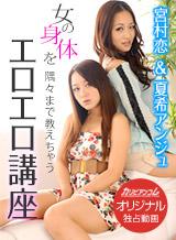 Miyamura Koi Natsuki Anju Erotic course that teaches every corner of a woman's body