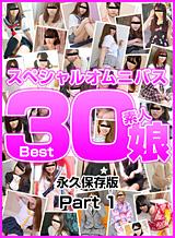 --- 素人むすめ Best30 Part 1