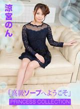 Suzumiya Non Welcome to Luxury Soap Suzumiya Non