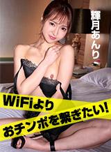 Anri Kizuki I want to connect my cock from WiFi!