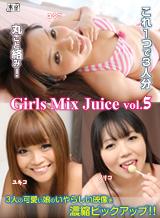 ヨウコ ユキコ ノリコ Girls Mix Juice vol.5