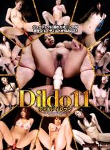 総勢11名 Dildo 11 〜ディルドイレブン〜