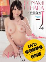 上原保奈美 スカイエンジェル Vol.159 〜DVD未収録映像 〜