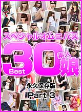 --- 素人むすめ Best30 Part 3