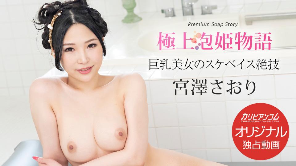 Caribbeancompr 081620_001 Saori Miyazawa A beautiful soap lady who welcomes you with a rich kiss