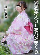 篠田百合 浴衣美人OLをハメまくり