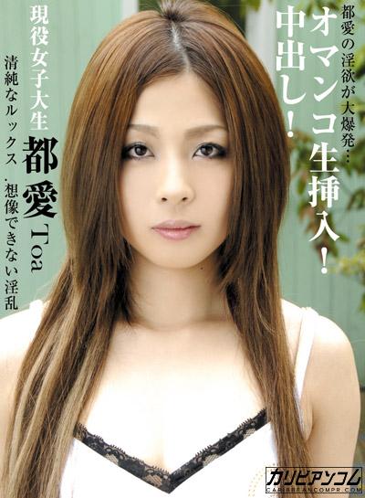 現役女子大生に中出し Samurai Porn vol.20