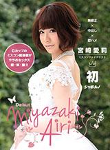 宮崎愛莉 キャットウォーク ポイズン 128 【ミスコン美女】
