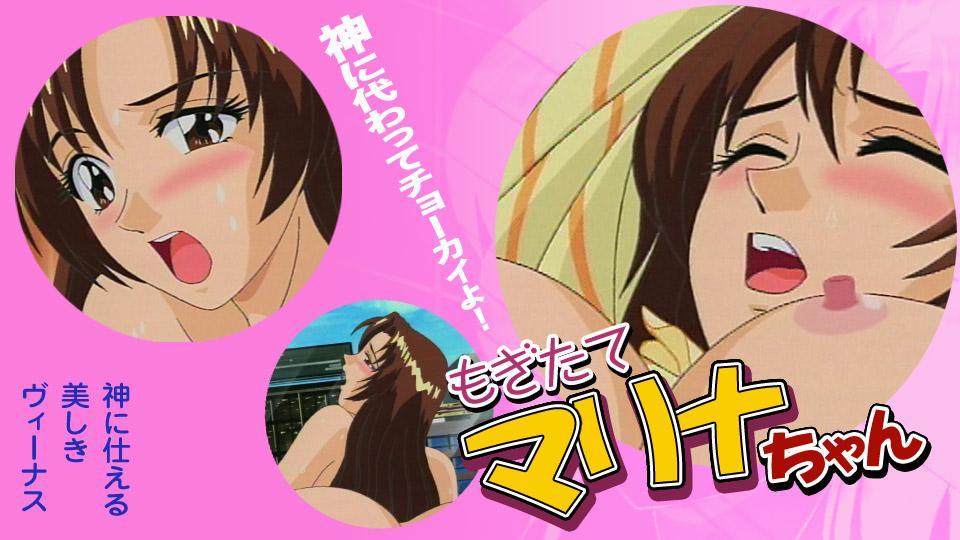 アダルトアニメ【カリビアンコムプレミアム】もぎたてマリナちゃん