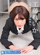 Reika Kudo Working Woman ~ Creampie Raw Saddle in Dogeza ~