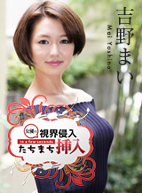 Mai Yoshino ~ 2 barrage of bicubic royal vaginal cum shot to a new actress who does not know anything ~