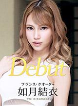 如月結衣 Debut Vol.54 〜超イキ体質のスレンダー巨乳美女と中出し〜