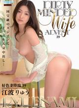 江波りゅう 好色妻降臨 Vol.39