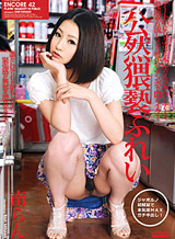 南らん アンコール Vol.42 公然猥褻ぷれい
