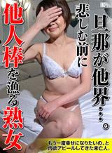 아사다 쥰코 슬퍼 전에 남 막대를 뒤적 거리다 여인
