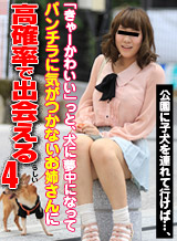 Risa Fujisaki If you take a puppy to the park, it seems that you can meet an older sister who is crazy about dogs and does not notice panchira with a high probability. 4