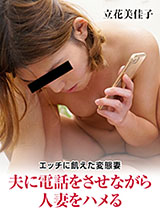 Mikako Tachibana Saddle A Married Woman While Making Her Husband Call ~ A Perverted Wife Hungry For Etch ~
