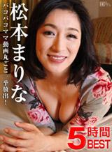 마츠모토 리나 마츠모토 마리나 베스트 5 시간 ~ 파코 파코 마마 동영상 통째로 일거 방출 ~