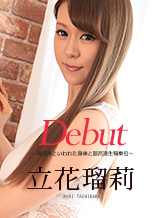 立花瑠莉 Debut Vol.42 〜規格外といわれた身体と超高速生騎乗位〜