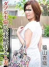 福山香織 ダブル不倫で欲求解消する人妻