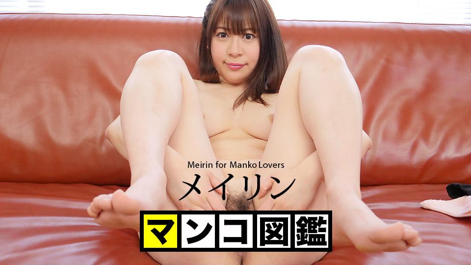 AV女優無修正動画:メイリン マンコ図鑑 メイリン