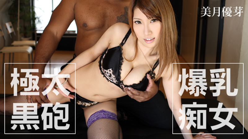 Caribpr 083016_004 – Yume Mizuki