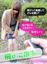 小嶋ゆき 飛びっこ散歩 〜人が多い公園でおもちゃ遊び〜