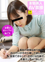 由紀恵 素人AV面接 〜気持ちイイことが好きで応募してきました〜