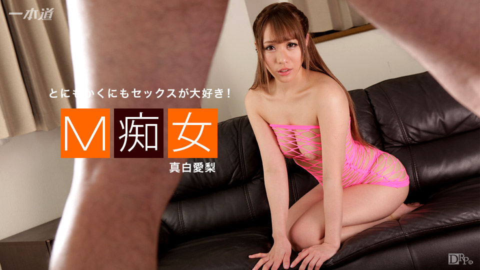 Caribbeancompr 090117_001 streaming jav Airi Mashiro