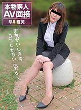 早川夏美 素人AV面接 〜おねがいします、ココしかないんですぅ〜