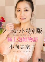 고무 카이 미나코 극상 거품 공주 이야기 Vol.40 노컷 스페셜 에디션