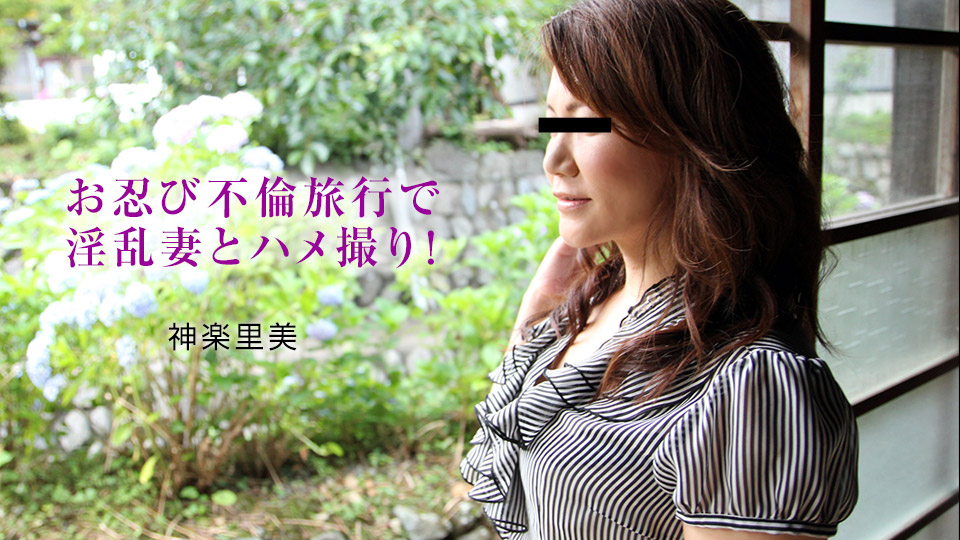 AV女優無修正動画:神楽里美 熟れきった女との不倫旅行